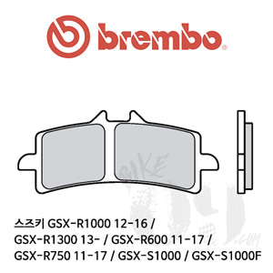 스즈키 GSX-R1000 12-16 / GSX-R1300 13- / GSX-R600 11-17 / GSX-R750 11-17 / GSX-S1000 / GSX-S1000F 브레이크패드 브렘보 익스트림 레이싱