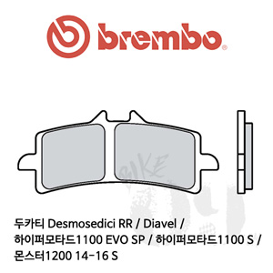 두카티 Desmosedici RR / Diavel / 하이퍼모타드1100 EVO SP / 하이퍼모타드1100 S / 몬스터1200 14-16 S 브레이크패드 브렘보 익스트림 레이싱