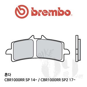혼다 CBR1000RR SP 14- / CBR1000RR SP2 17- 브레이크패드 브렘보 익스트림 레이싱
