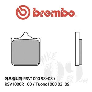 아프릴리아 RSV1000 98-08 / RSV1000R -03 / Tuono1000 02-09 브레이크패드 브렘보 익스트림 레이싱