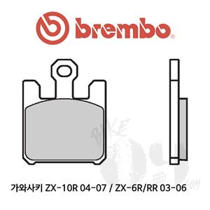 가와사키 ZX-10R 04-07 / ZX-6R/RR 03-06 브레이크패드 브렘보 익스트림 레이싱
