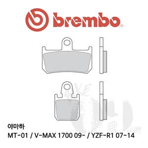 야마하 MT-01 / V-MAX 1700 09- / YZF-R1 07-14 브레이크패드 브렘보 익스트림 레이싱