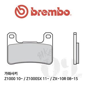 가와사키 Z1000 10- / Z1000SX 11- / ZX-10R 08-15 브레이크패드 브렘보 레이싱