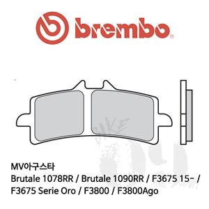 MV아구스타 Brutale 1078RR / Brutale 1090RR / F3675 15- / F3675 Serie Oro / F3800 / F3800Ago 브레이크패드 브렘보 레이싱