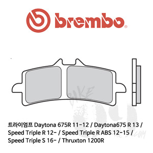 트라이엄프 Daytona 675R 11-12 / Daytona675 R 13 / Speed Triple R 12- / Speed Triple R ABS 12-15 / Speed Triple S 16- / Thruxton 1200R 브레이크패드 브렘보 레이싱
