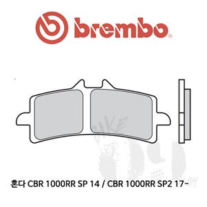 혼다 CBR 1000RR SP 14 / CBR 1000RR SP2 17- 브레이크패드 브렘보 레이싱