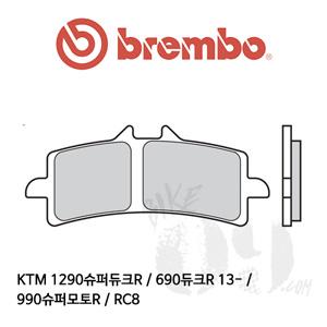 KTM 1290슈퍼듀크R / 690듀크R 13- / 990슈퍼모토R / RC8 브레이크패드 브렘보 레이싱