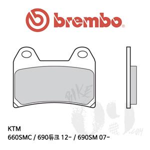 KTM 660SMC / 690듀크 12- / 690SM 07- 브레이크패드 브렘보 레이싱