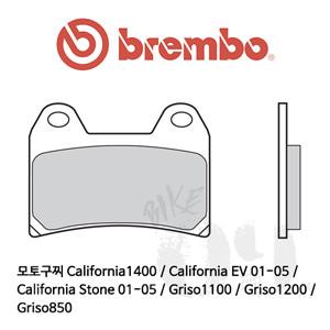 모토구찌 California1400 / California EV 01-05 / California Stone 01-05 / Griso1100 / Griso1200 / Griso850 브레이크패드 브렘보 레이싱