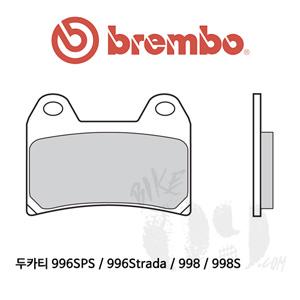두카티 996SPS / 996Strada / 998 / 998S 브레이크패드 브렘보 레이싱