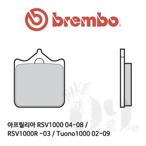 아프릴리아 RSV1000 04-08 / RSV1000R -03 / Tuono1000 02-09 브레이크패드 브렘보 레이싱