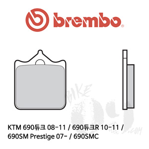 KTM 690듀크 08-11 / 690듀크R 10-11 / 690SM Prestige 07- / 690SMC 브레이크패드 브렘보 레이싱