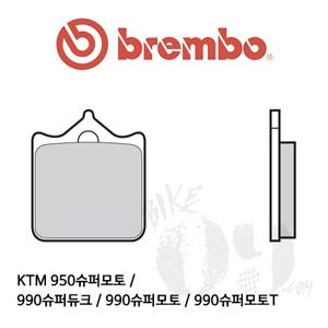 KTM 950슈퍼모토 / 990슈퍼듀크 / 990슈퍼모토 / 990슈퍼모토T 브레이크패드 브렘보 레이싱