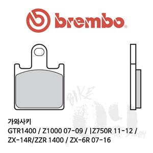 가와사키 GTR1400 / Z1000 07-09 / Z750R 11-12 / ZX-14R/ZZR 1400 / ZX-6R 07-16 브레이크패드 브렘보 레이싱