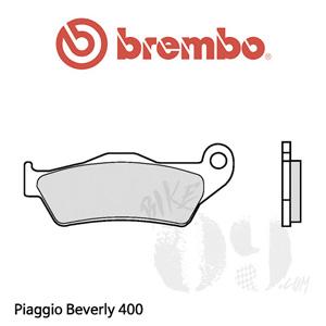 Piaggio Beverly 400 브렘보 브레이크패드