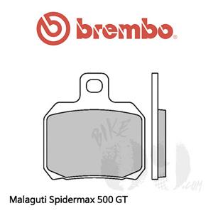 Malaguti Spidermax 500 GT 리어용 브레이크 패드 브렘보