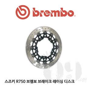 스즈키 R750 브렘보 브레이크 레이싱 디스크