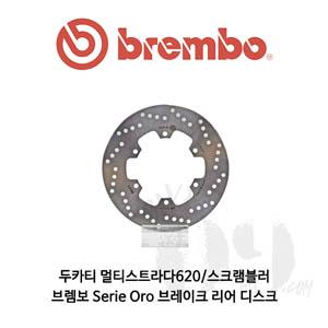 두카티 멀티스트라다620/스크램블러/브렘보 Serie Oro 브레이크 리어 디스크