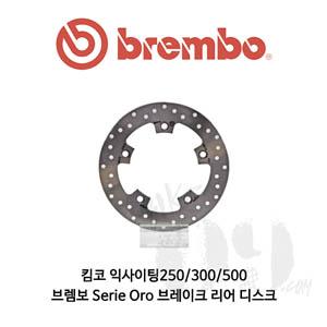 킴코 익사이팅250/300/500/브렘보 Serie Oro 브레이크 리어 디스크