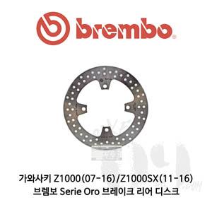 가와사키 Z1000(07-16)/Z1000SX(11-16)/브렘보 Serie Oro 브레이크 리어 디스크
