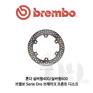 혼다 실버윙400/실버윙600/브렘보 Serie Oro 브레이크 프론트 디스크