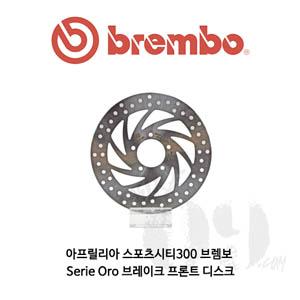 아프릴리아 스포츠시티300 브렘보 Serie Oro 브레이크 프론트 디스크