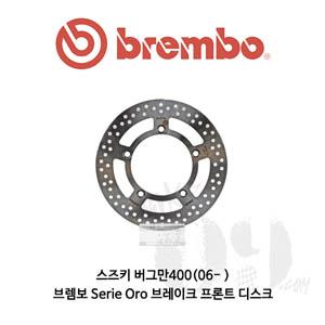 스즈키 버그만400(06- )브렘보 Serie Oro 브레이크 프론트 디스크