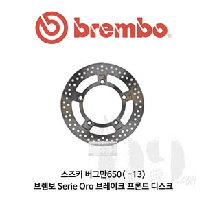 스즈키 버그만650( -13)브렘보 Serie Oro 브레이크 프론트 디스크