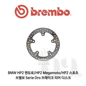 BMW HP2 엔듀로/HP2 Megamoto/HP2 스포츠/브렘보 Serie Oro 브레이크 리어 디스크