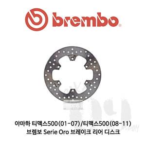 야마하 티맥스500(01-07)/티맥스500(08-11)/브렘보 Serie Oro 브레이크 리어 디스크