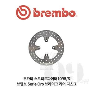 두카티 스트리트파이터1098/S/브렘보 Serie Oro 브레이크 리어 디스크