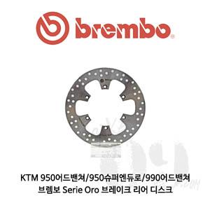KTM 950어드밴쳐/950슈퍼엔듀로/990어드밴쳐/브렘보 Serie Oro 브레이크 리어 디스크
