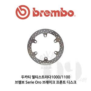 두카티 멀티스트라다1000/1100/브렘보 Serie Oro 브레이크 프론트 디스크