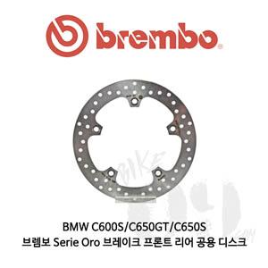 BMW C600S/C650GT/C650S/브렘보 Serie Oro 브레이크 프론트 리어 공용 디스크
