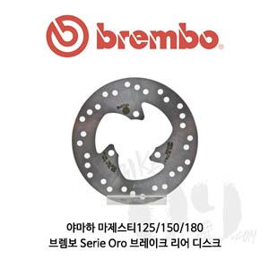 야마하 마제스티125/150/180/브렘보 Serie Oro 브레이크 리어 디스크