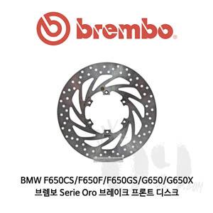 BMW F650CS/F650F/F650GS/G650/G650X/브렘보 Serie Oro 브레이크 프론트 디스크
