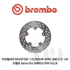 아프릴리아 RSV4F(09-12)/RSV4F APRC ABS(13-14)/브렘보 Serie Oro 브레이크 리어 디스크