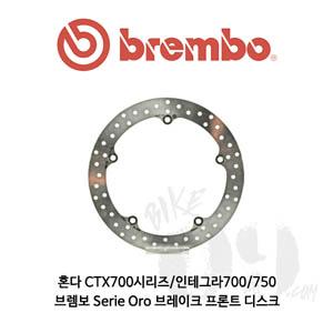 혼다 CTX700시리즈/인테그라700/750/브렘보 Serie Oro 브레이크 프론트 디스크