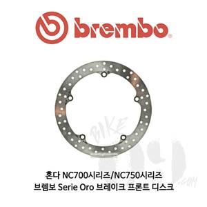 혼다 NC700시리즈/NC750시리즈/브렘보 Serie Oro 브레이크 프론트 디스크