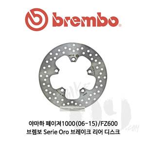 야마하 페이져1000(06-15)/FZ600/브렘보 Serie Oro 브레이크 리어 디스크