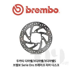두카티 디아벨/X디아벨/X디아벨S/브렘보 Serie Oro 브레이크 리어 디스크