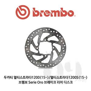 두카티 멀티스트라다1200(15- )/멀티스트라다1200S(15- )/브렘보 Serie Oro 브레이크 리어 디스크