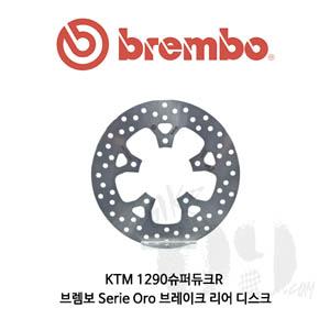KTM 1290슈퍼듀크R 브렘보 Serie Oro 브레이크 리어 디스크