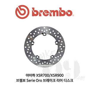 야마하 XSR700/XSR900/ 브렘보 Serie Oro 브레이크 리어 디스크