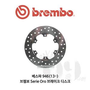 베스파 946(13-) 브렘보 Serie Oro 브레이크 디스크