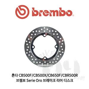 혼다 CB500F/CB500X/CB650F/CBR500R/ 브렘보 Serie Oro 브레이크 리어 디스크