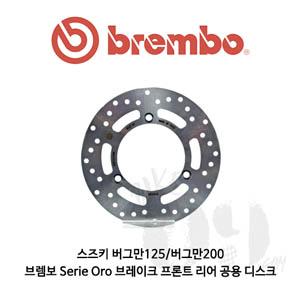 스즈키 버그만125/버그만200/ 브렘보 Serie Oro 브레이크 프론트 리어 공용 디스크