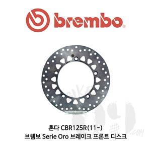 혼다 CBR125R(11-) 브렘보 Serie Oro 브레이크 프론트 디스크