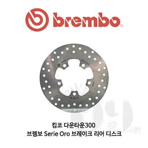 킴코 다운타운300 브렘보 Serie Oro 브레이크 리어 디스크