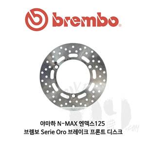 야마하 N-MAX 엔맥스125 브렘보 Serie Oro 브레이크 프론트 디스크